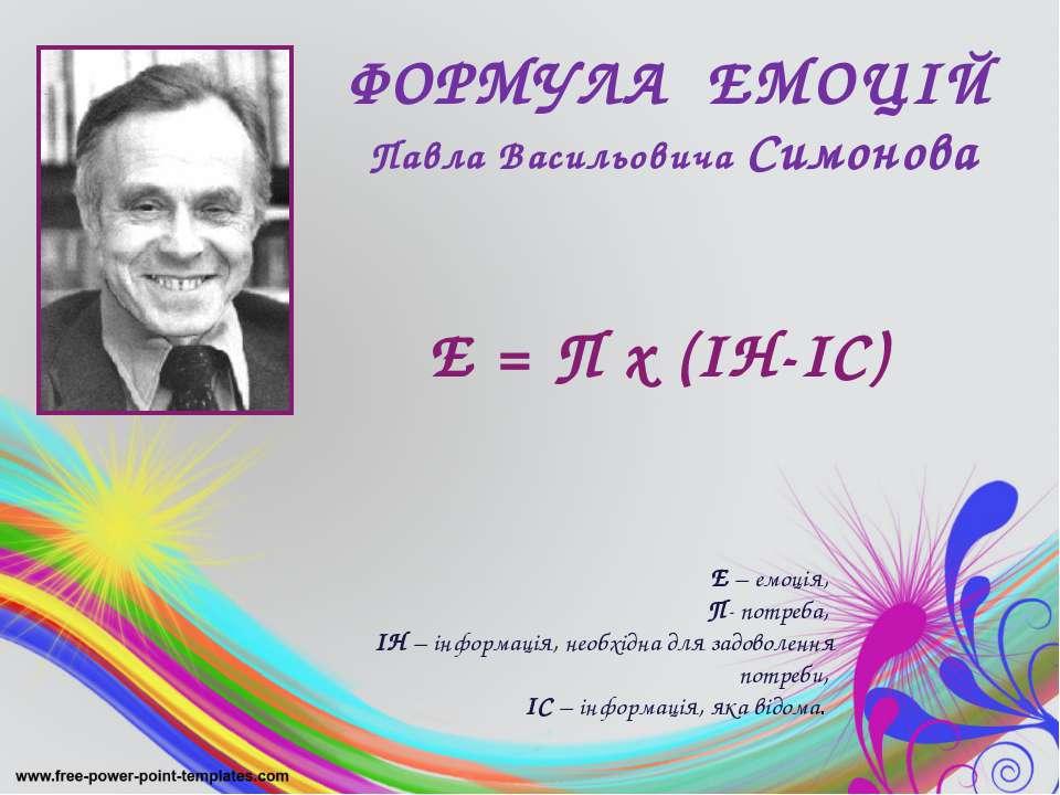 Е – емоція, П- потреба, ІН – інформація, необхідна для задоволення потреби, І...