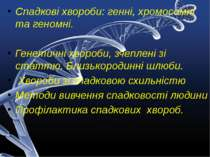 Спадкові хвороби: генні, хромосомні та геномні. Генетичні хвороби, зчеплені з...