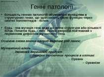 Генні патології Більшість генних патологій обумовлені мутаціями в структурних...