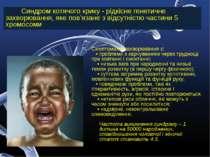 Синдром котячого крику - рідкісне генетичне захворювання, яке пов'язане з від...