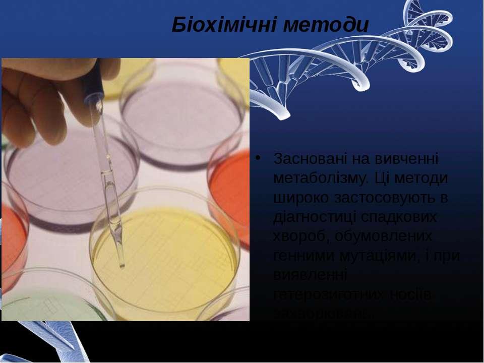 Засновані на вивченні метаболізму. Ці методи широко застосовують в діагностиц...