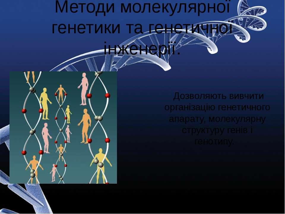 Методи молекулярної генетики та генетичної інженерії. Дозволяють вивчити орга...