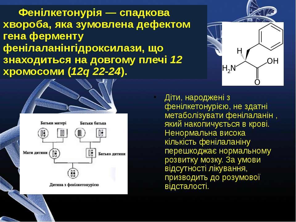 Фенілкетонурія — спадкова хвороба, яка зумовлена дефектом гена ферменту феніл...