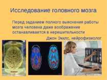 Исследование головного мозга Перед заданием полного выяснения работы мозга че...