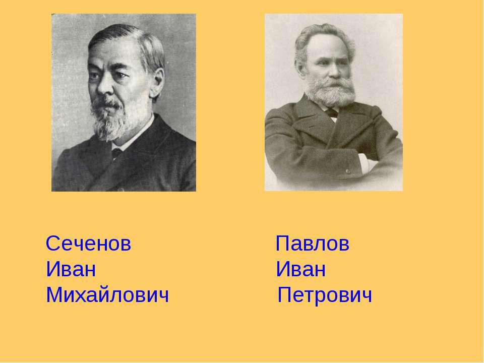 Сеченов Павлов Иван Иван Михайлович Петрович