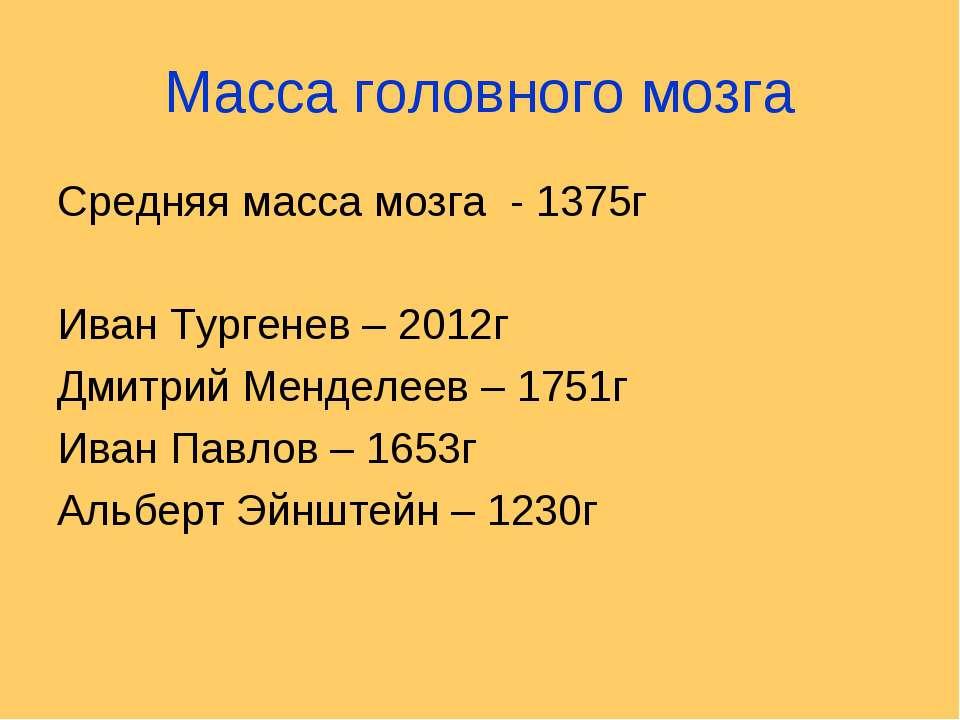 Масса головного мозга Средняя масса мозга - 1375г Иван Тургенев – 2012г Дмитр...