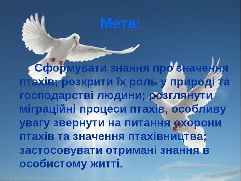 Мета: Сформувати знання про значення птахів; розкрити їх роль у природі та го...