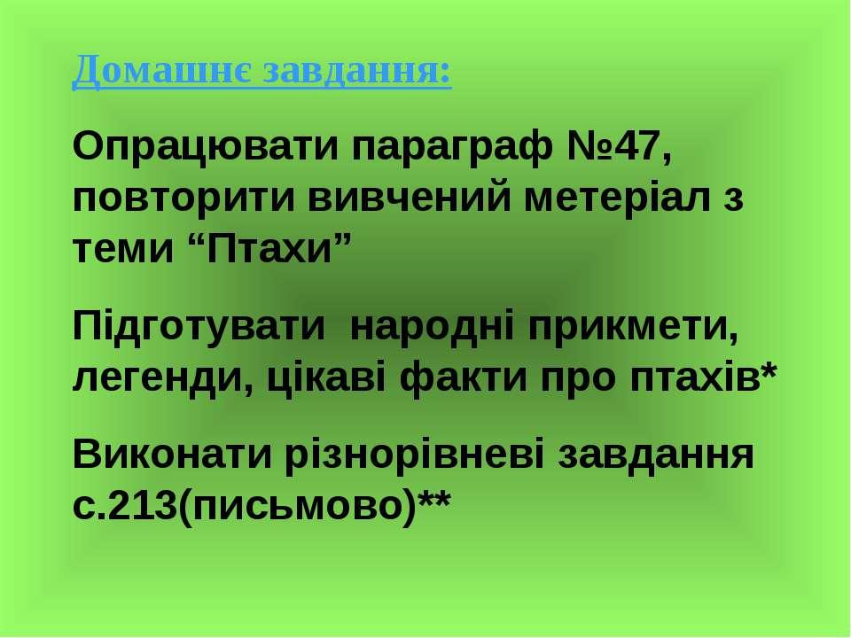 Домашнє завдання: Опрацювати параграф №47, повторити вивчений метеріал з теми...