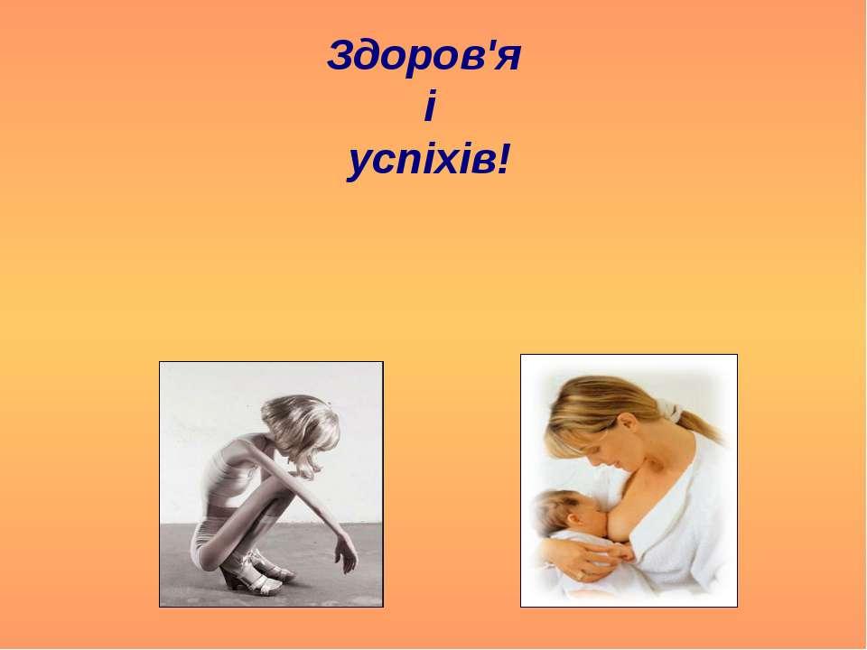 Здоров'я і успіхів!
