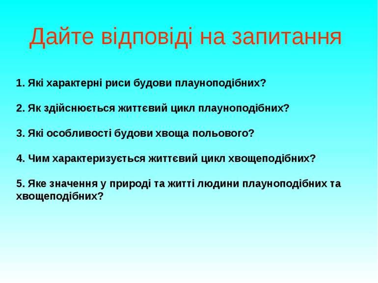 Дайте відповіді на запитання 1. Які характерні риси будови плауноподібних? 2....