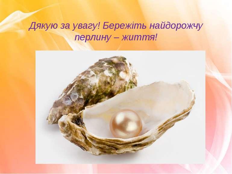 Дякую за увагу! Бережіть найдорожчу перлину – життя!
