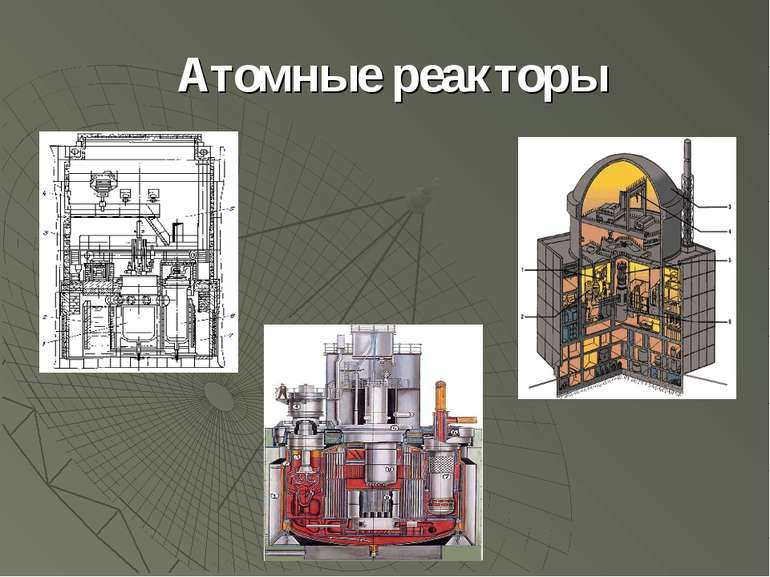 Атомные реакторы