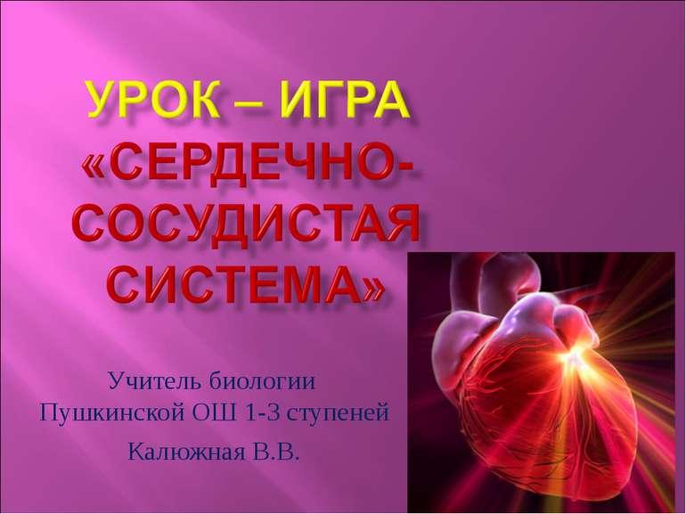 Учитель биологии Пушкинской ОШ 1-3 ступеней Калюжная В.В.
