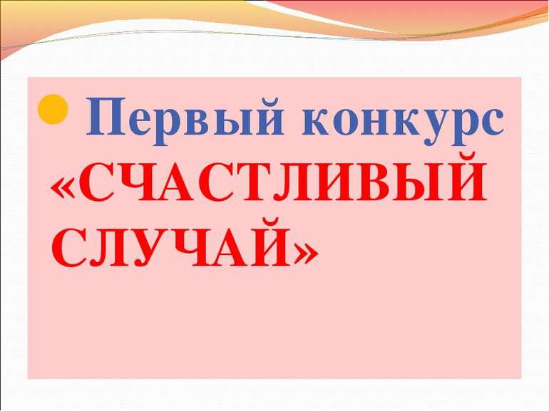 Первый конкурс «СЧАСТЛИВЫЙ СЛУЧАЙ»