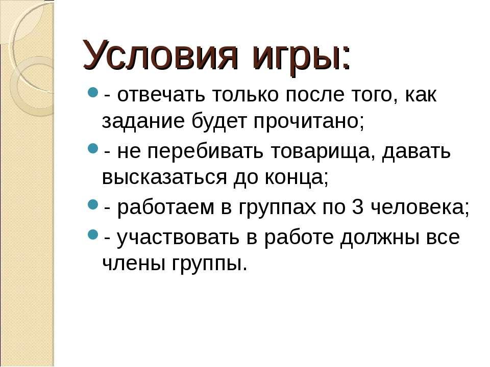 Условия игры: - отвечать только после того, как задание будет прочитано; - не...