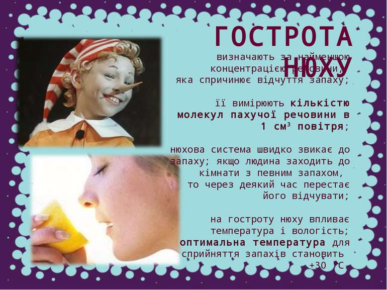 визначають за найменшою концентрацією речовини, яка спричинює відчуття запаху...