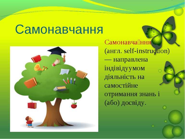 Самонавчання Самонавча ння (англ. self-instruction) — направлена індівідуумом...