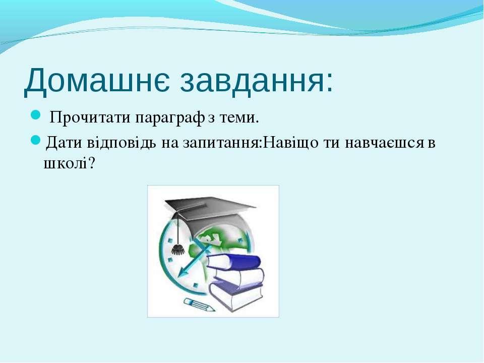 Домашнє завдання: Прочитати параграф з теми. Дати відповідь на запитання:Наві...