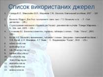 Список використаних джерел Сигида В.П., Миколайко В.П., Миронюк Т.М., Біологі...