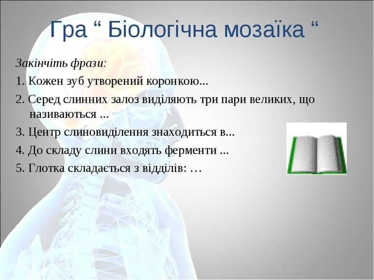 """Гра """" Біологічна мозаїка """" Закінчіть фрази: 1. Кожен зуб утворений коронкою....."""