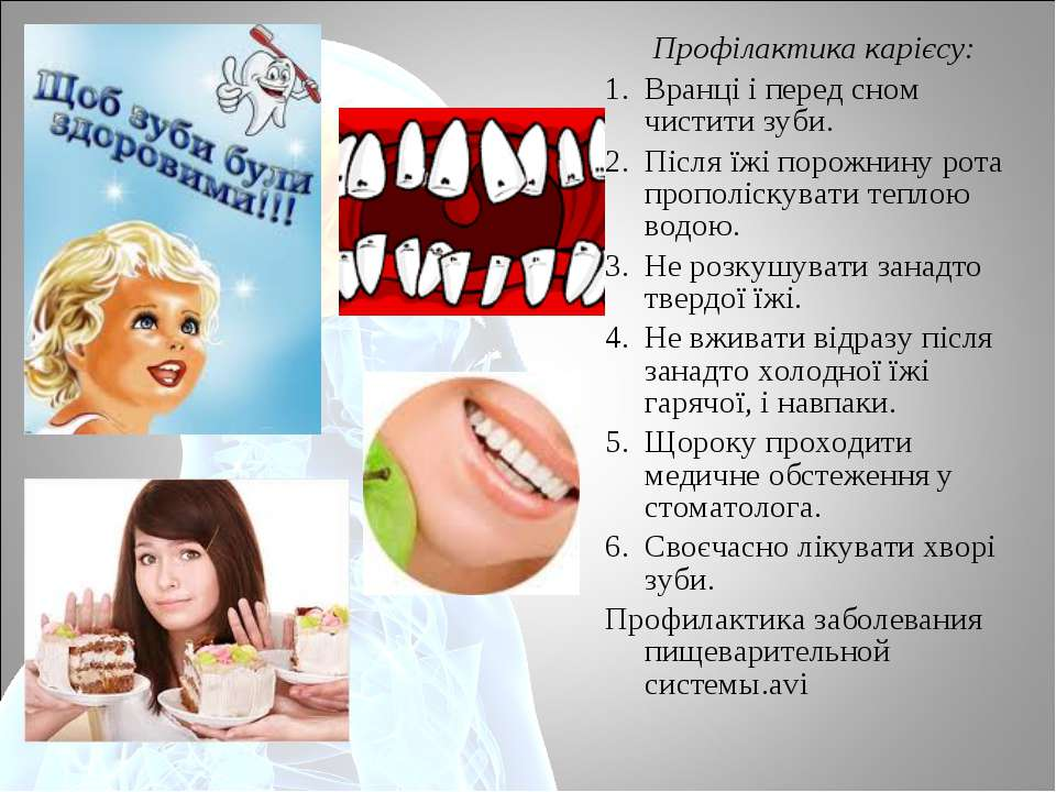 Профілактика карієсу: Вранці і перед сном чистити зуби. Після їжі порожнину р...