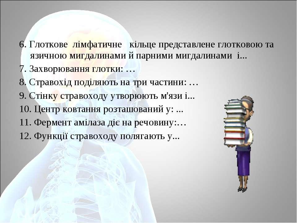 6. Глоткове лімфатичне кільце представлене глотковою та язичною мигдалинами й...