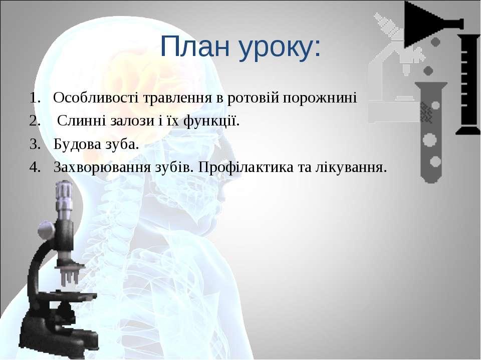 План уроку: Особливості травлення в ротовій порожнині 2. Слинні залози і їх ф...