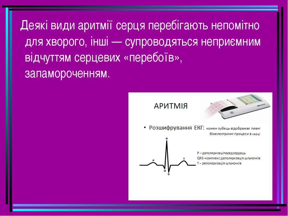 Деякі види аритмії серця перебігають непомітно для хворого, інші — супроводят...