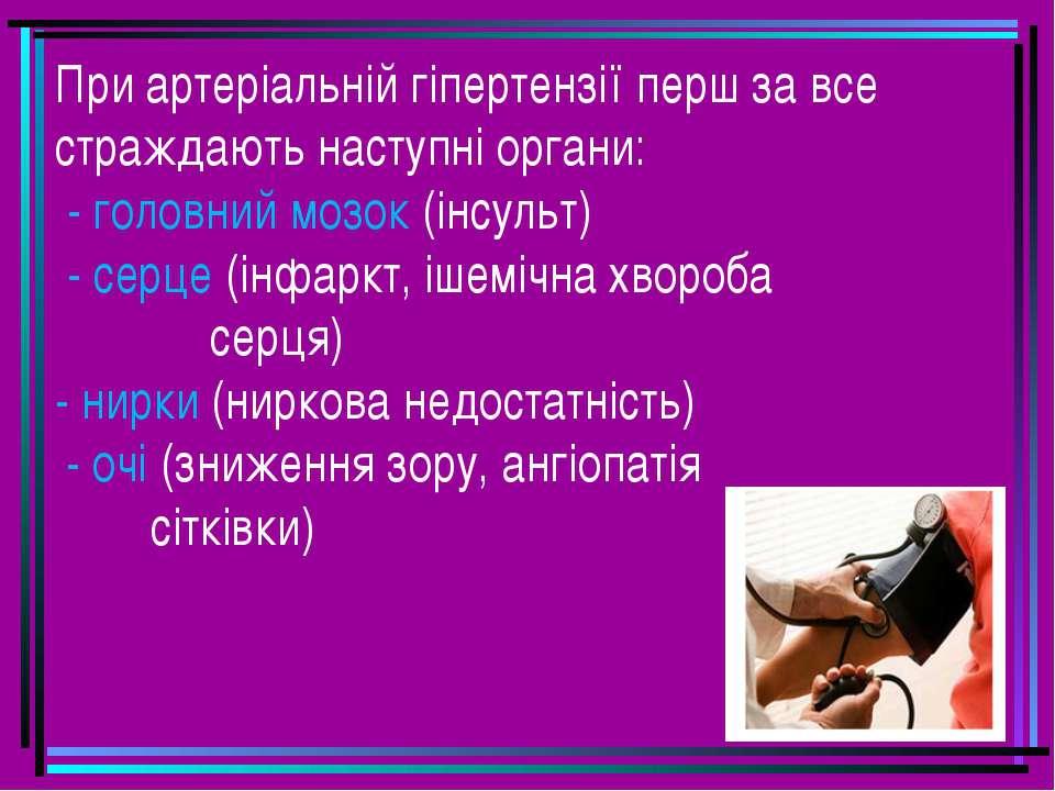 При артеріальній гіпертензії перш за все страждають наступні органи: - головн...