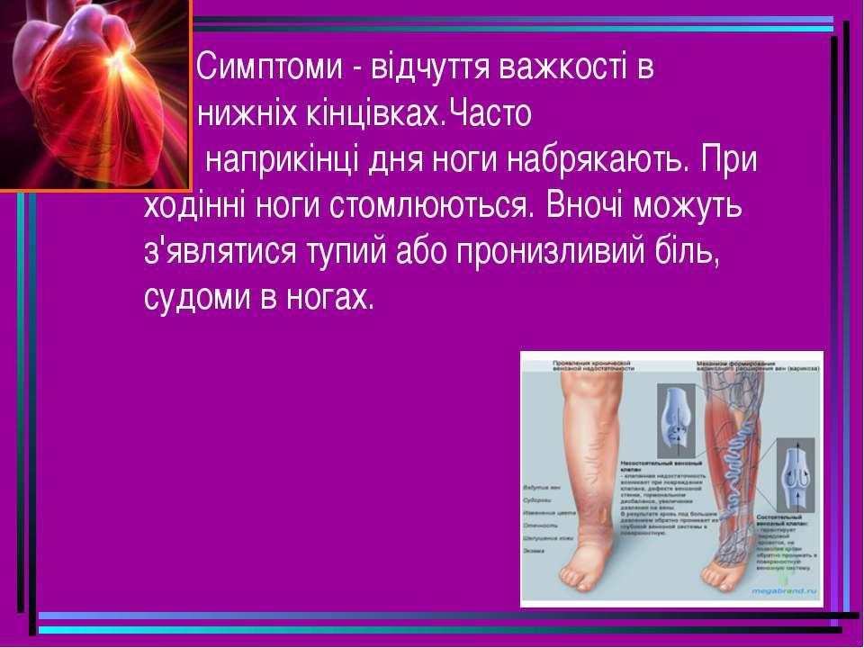 Симптоми - відчуття важкості в нижніх кінцівках.Часто наприкінці дня ноги наб...