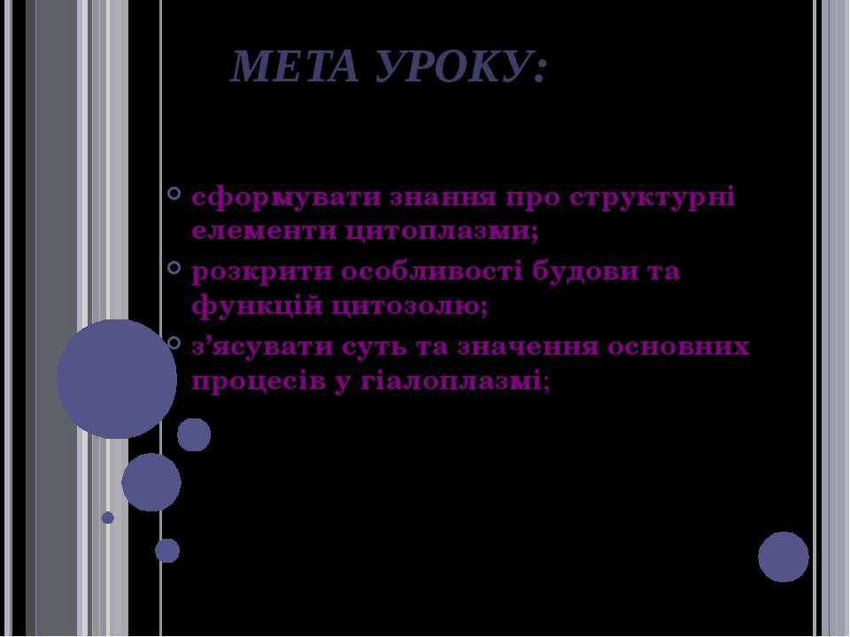 МЕТА УРОКУ: сформувати знання про структурні елементи цитоплазми; розкрити ос...