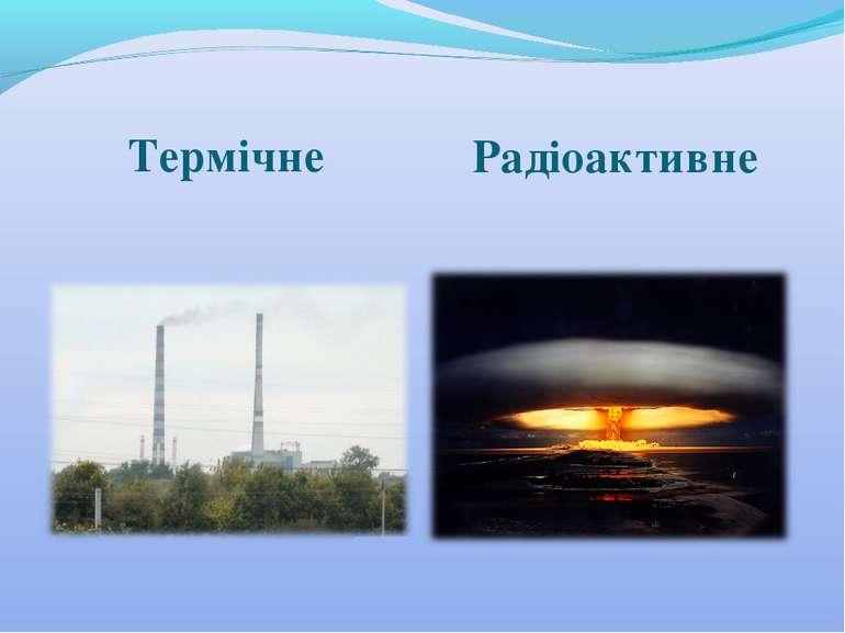 Термічне Радіоактивне