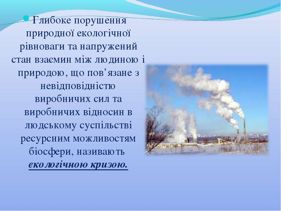 Глибоке порушення природної екологічної рівноваги та напружений стан взаємин ...