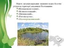 Мають загальнодержавне значення водно-болотні угіддя на території заказників ...