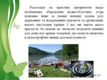 Реалізація на практиці пріоритетів щодо поліпшення збереження водно-болотних ...