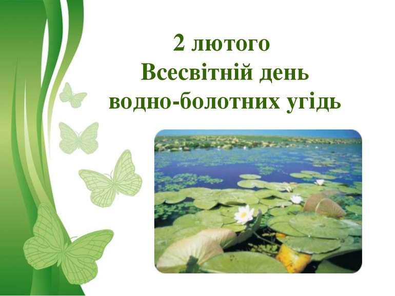 Free Powerpoint Templates 2 лютого Всесвітній день водно-болотних угідь Free ...