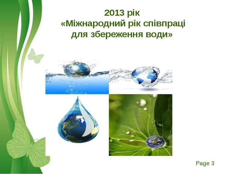 2013 рік «Міжнародний рік співпраці для збереження води» Free Powerpoint Temp...
