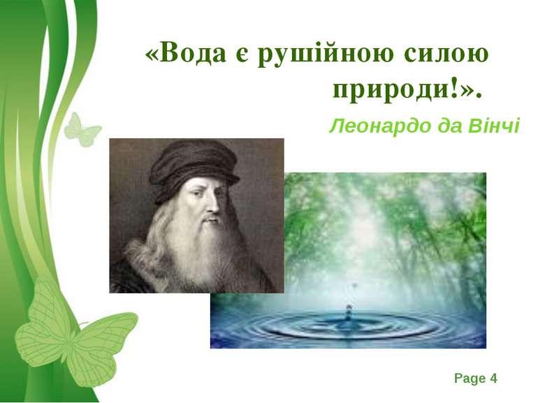 «Вода є рушійною силою природи!». Леонардо да Вінчі Free Powerpoint Templates...