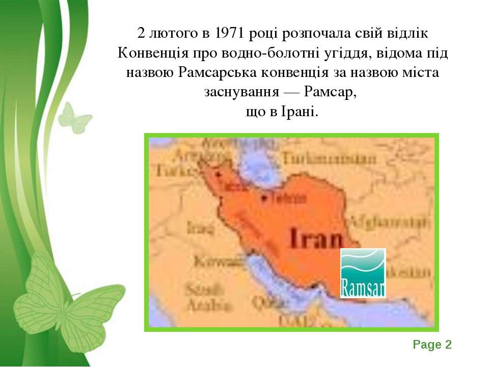 2 лютого в 1971 році розпочала свій відлік Конвенція про водно-болотні угіддя...