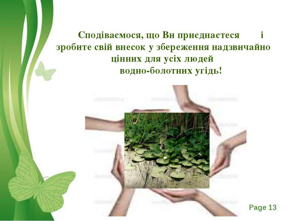 Сподіваємося, що Ви приєднаєтеся і зробите свій внесок у збереження надзвичай...