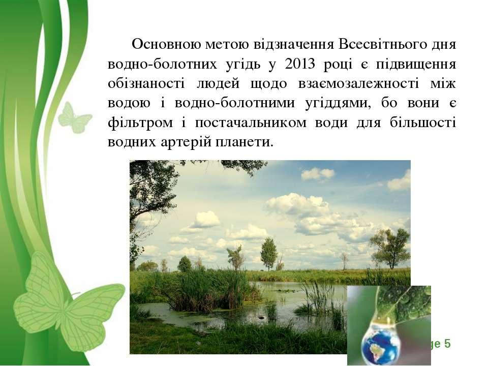 Основною метою відзначення Всесвітнього дня водно-болотних угідь у 2013 році ...