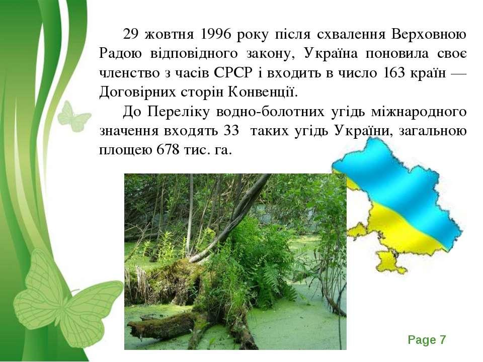 29 жовтня 1996 року після схвалення Верховною Радою відповідного закону, Укра...