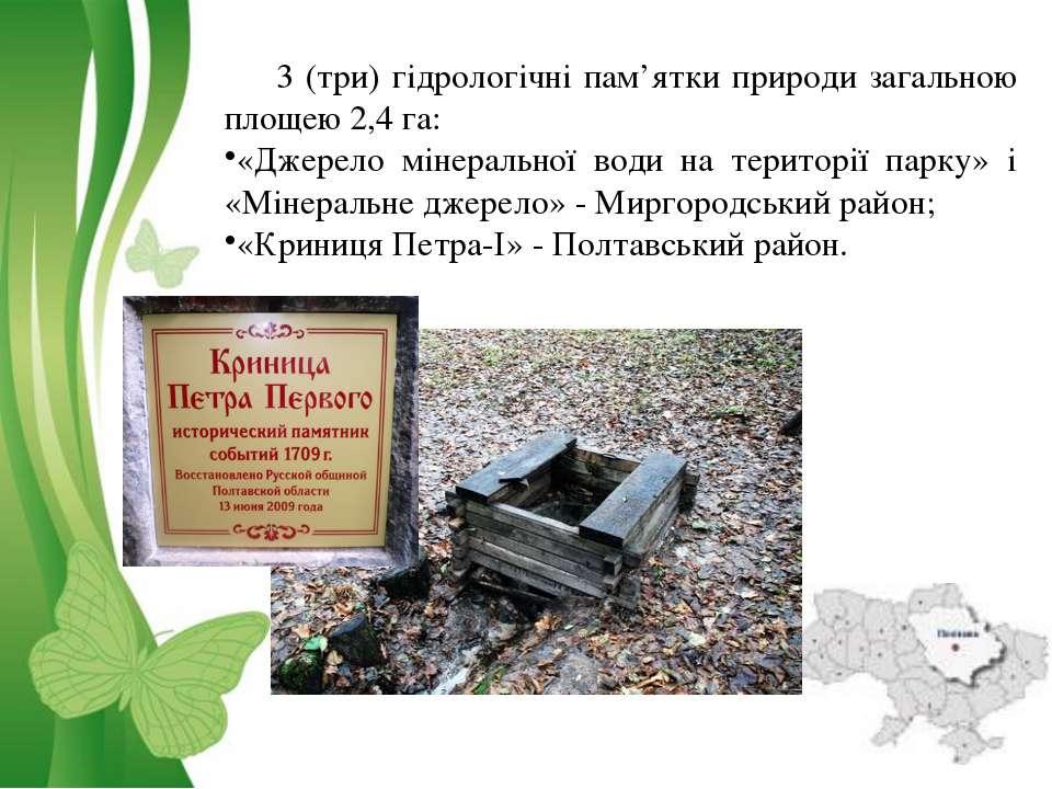 3 (три) гідрологічні пам'ятки природи загальною площею 2,4 га: «Джерело мінер...