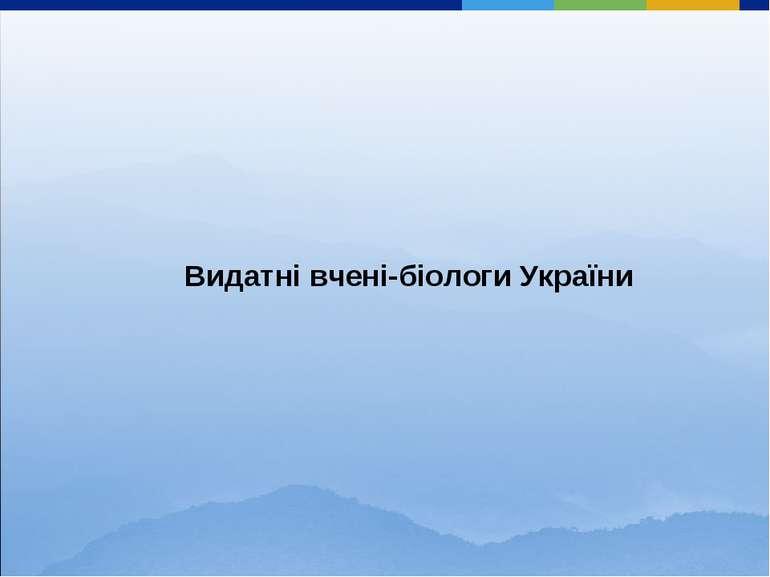 Видатні вчені-біологи України