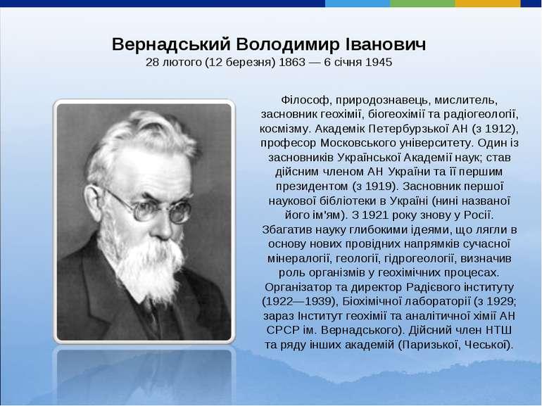 Вернадський