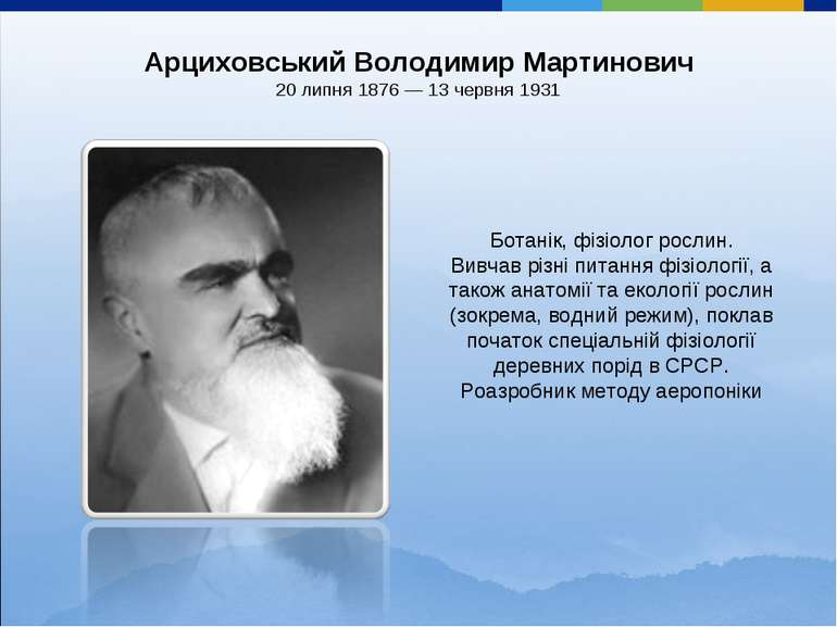 Арциховський