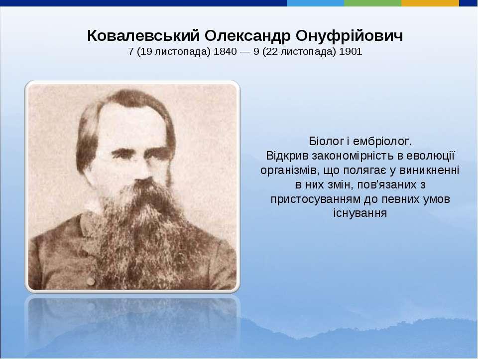 Ковалевський
