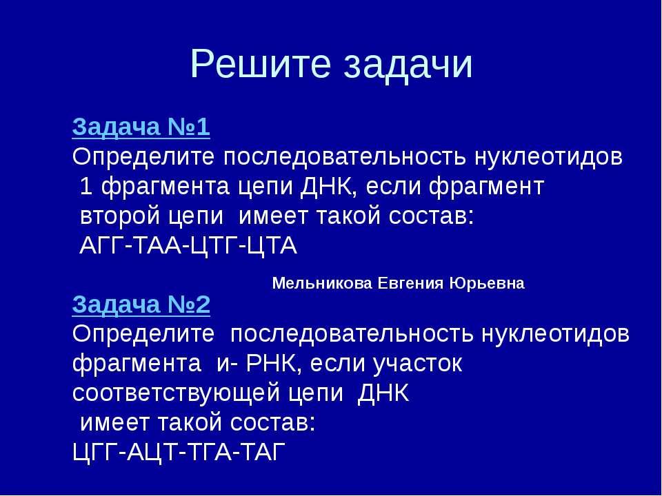 Решите задачи Задача №1 Определите последовательность нуклеотидов 1 фрагмента...