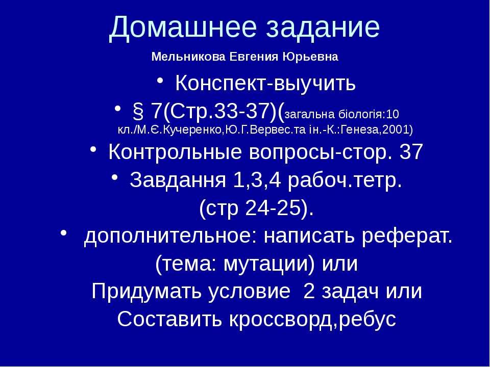Домашнее задание Конспект-выучить § 7(Стр.33-37)(загальна біологія:10 кл./М.Є...
