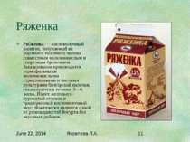 Ряженка Ря женка — кисломолочный напиток, получаемый из коровьего топлёного м...